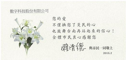 台南市政府-南部大地震