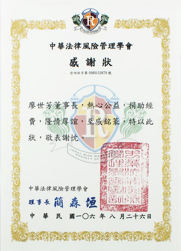 中華法律風險管理學會